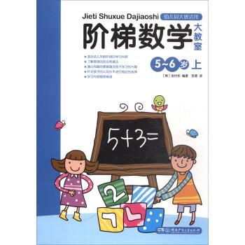 阶梯数学大教室(5-6岁)上