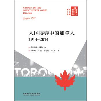 大国博弈中的加拿大:1914-2014