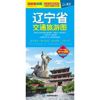 辽宁省交通旅游图