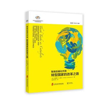 智库报告:智库的催化作用:转型国家的改革之路