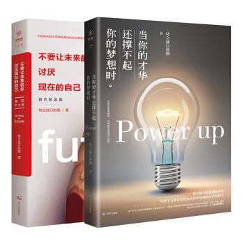 才华+未来(百万纪念版)(套装共2册)
