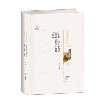20世纪中国古代文化经典在东南亚的传播与影响