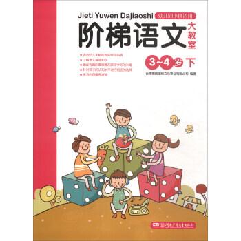 阶梯语文大教室 3-4岁(下)