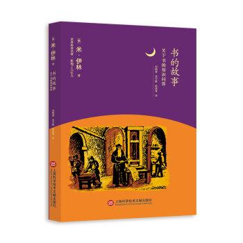 书的故事:关于书的知识问答