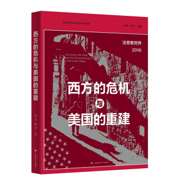 西方的危机与美国的重建/法意看世界(2016)
