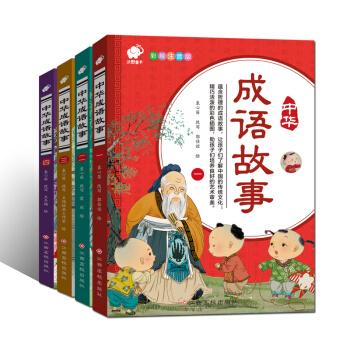 中华成语故事(共4册)