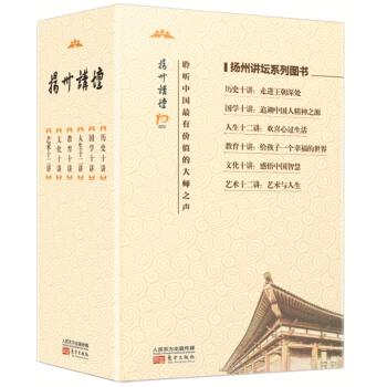扬州讲坛(套装1-6册)