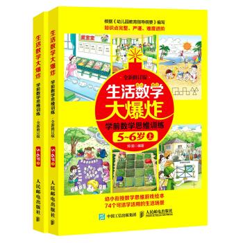 生活数学大爆炸 学前数学思维训练5~6岁(套装共2册)