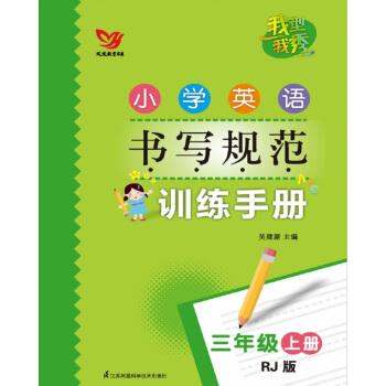 小学英语书写规范训练手册 三年级上册(人教版)