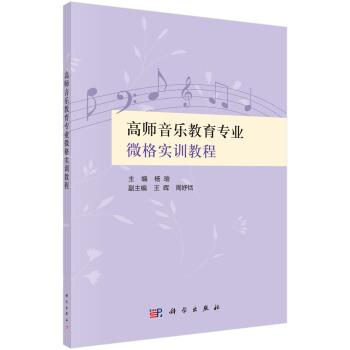 高师音乐教育专业微格实训教程