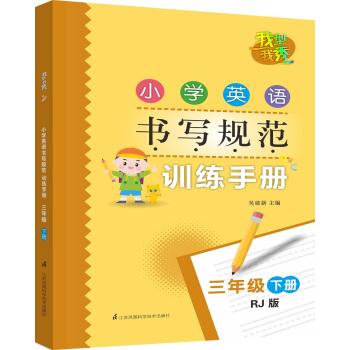 小学英语书写规范训练手册 三年级下册(人教版)