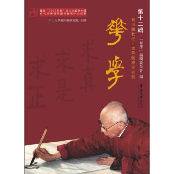 華學·第12輯:饒宗頤教授百歲華誕慶賀專號
