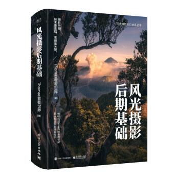 风光摄影后期基础 (全彩)(签名版)
