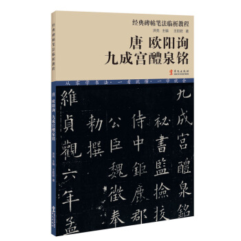 经典碑帖笔法临析教程:唐 欧阳询 九成宫醴泉铭