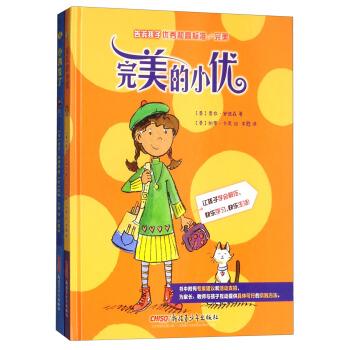 写给孩子的心理引导书(共2册)(精)
