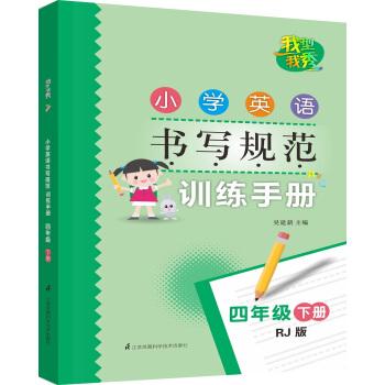 小学英语书写规范训练手册 四年级下册(人教版)