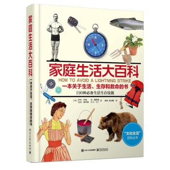家庭生活大百科:一本关于生活、生存和救命的书(全彩精装)