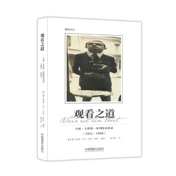 观看之道:亨利·卡蒂埃-布列松访谈录(1951-1998)