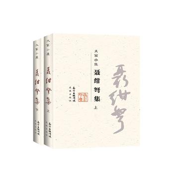 聂绀弩集(二册)