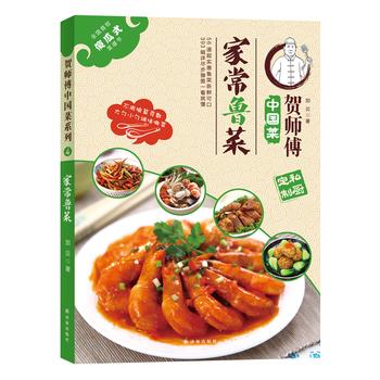 贺师傅中国菜: 家常鲁菜