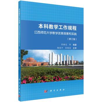 本科教学工作规程:江西师范大学教学改革探索和实践