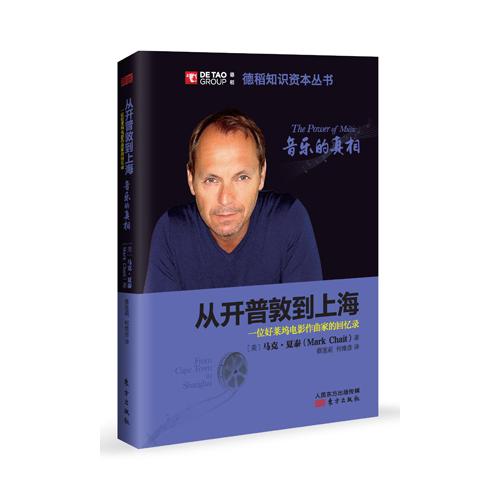 从开普敦到上海:一位好莱坞电影作曲家的回忆录:音乐的真相