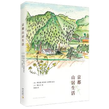 京都山居生活