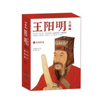 王阳明三部曲:龙场悟道、起兵破贼、我心光明(典藏版共三册)