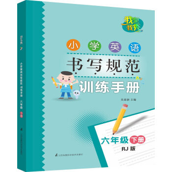 小学英语书写规范训练手册 六年级下册(人教版)