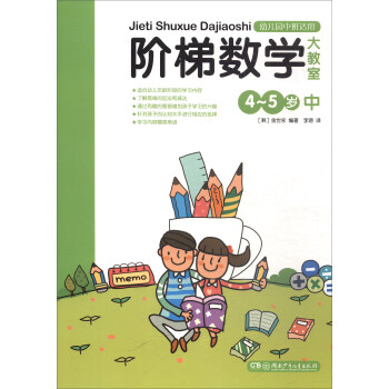 阶梯数学大教室(4-5岁)中
