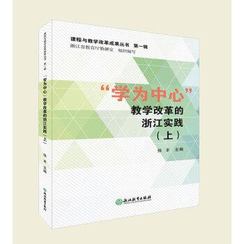 """课程与教学改革成果丛书·第一辑:""""学为中心""""教学改革的浙江实践(上)"""