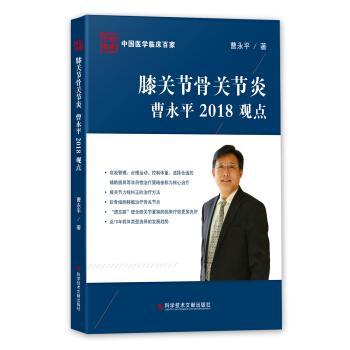 膝关节骨关节炎曹永平2018观点