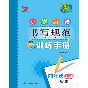 小学英语书写规范训练手册 四年级上册(人教版)