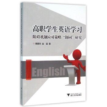 """高职学生英语学习阻碍机制应对策略""""协同""""研究"""