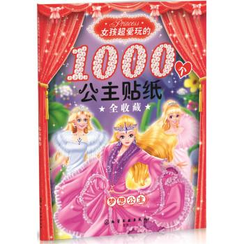 女孩超爱玩的1000个公主贴纸全收藏:梦想公主