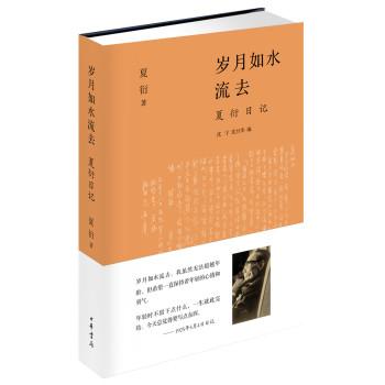 岁月如水流去:夏衍日记(精装)