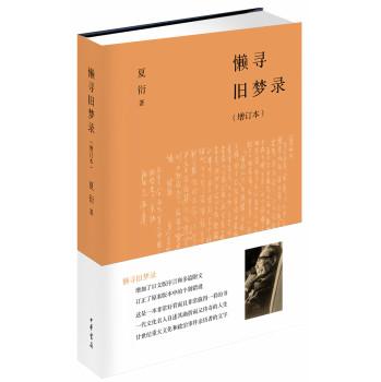 懒寻旧梦录(增订本)(精装)