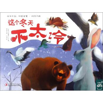 绘本中国:这个冬天不太冷