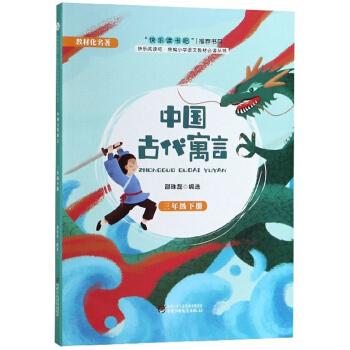 中国古代寓言(三年级下)