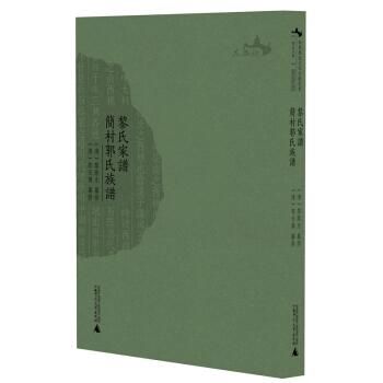 西樵历史文化文献丛书·黎氏家谱:简村郭氏族谱