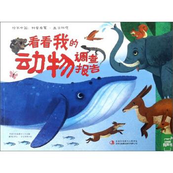 绘本中国:看看我的动物调查报告