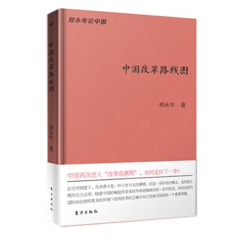 中国改革路线图(珍藏版)(精装)
