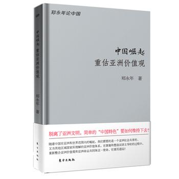 中国崛起:重估亚洲价值观(珍藏版)(精装)