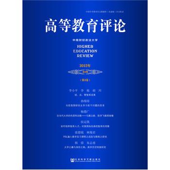 《高等教育评论》2015年第2期(第3卷)