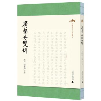 西樵历史文化文献丛书·广艺舟双楫