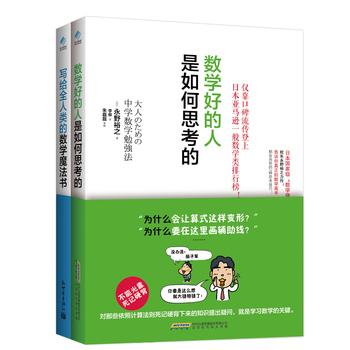 数学好的人是如何思考的+写给全人类的数学魔法书(套装共2册)