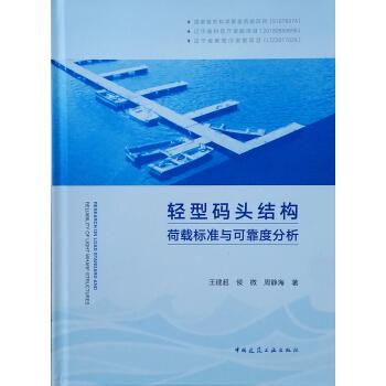 轻型码头结构荷载标准与可靠度分析