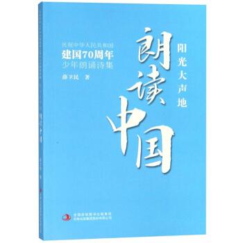 阳光大声地朗读中国