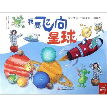 绘本中国:我要飞向星球