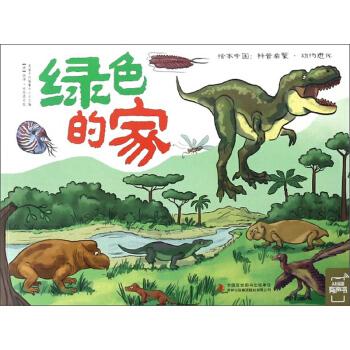 绘本中国:绿色的家
